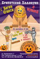 Хеллоуин с Мумией и Богом Египта