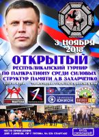 Турнир по Панкратиону памяти А.В Захарченко