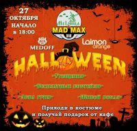 Хеллоуин в  Meльнице