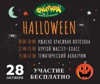 Хеллоуин в СРЦ