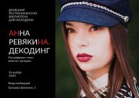 Анна Ревякина. Декодинг