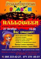 Хеллоуин на роликах
