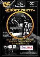 Спорт party