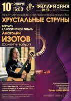 Хрустальные струны. Виртуоз классической гитары