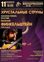 Хрустальные струны. Золотая гитара России