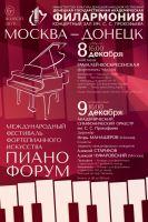 Пиано-форум