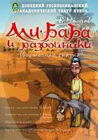 Али-Баба и Разбойники