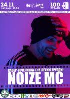 День рождения Noize MC