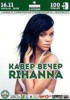 Кавер-вечер Rihanna