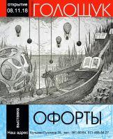 Выставка Александра Голощука