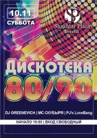 Дискотека 80-90х