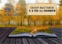 Выставки в библиотеке им. Крупской с 5 по 11 ноября