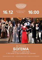 Богема. К 160-летию со Дня рождения Дж. Пуччини