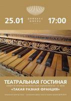 Концерт из произведений французских композиторов XIX-XX веков