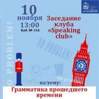 Заседание клуба «Speaking club»