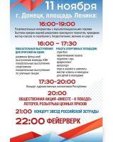 Развлекательная программа на площади Ленина
