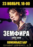 Земфира COVER