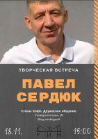 Павел Сердюк. Творческая встреча