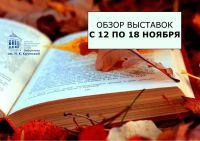 Выставки в библиотеке им. Крупской с 12 по 18 ноября