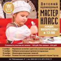 Кулинарный мастер-класс: имбирно-шоколадные пряники