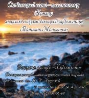 От донецкой осени – к солнечному Крыму