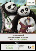 Кулинарный мастер-класс: ролл Унаги Блю Чиз