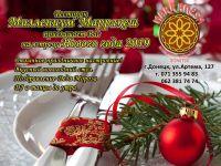 Новый год 2019 в ресторане Марракеш