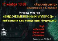 Заседание клуба любителей фантастики «Странник»