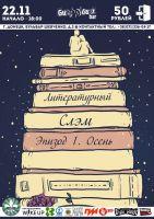 Литературный Слэм