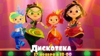 Детская дискотека с любимыми героями