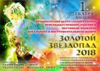 Фестиваль-конкурс вокального и инструментального искусства «Золотой Звездопад - 2018»