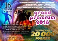 Фестиваль-конкурс современной и эстрадной хореографии «Grand Premium - 2018»