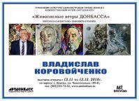 Живописные ветры Донбасса
