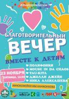 Благотворительный вечер «Вместе к детям»