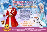 Сказочная история Эльзы, Олафа и Деда Мороза
