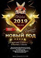 Жаркий Новый год 2019