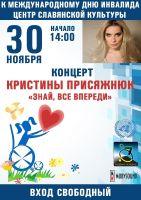 Кристина Присяжнюк