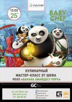 Кулинарный мастер-класс: БАНАНА АМАЙДЕСУ РОРУ