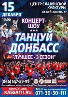 Концерт-шоу фестиваля