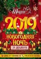 Новогодняя ночь 2019 в ресторане