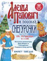 Алеша Попович в поисках Снегурочки