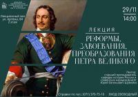 Реформы, завоевания, преобразования Петра Великого