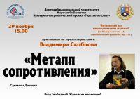 Презентация книги Владимира Скобцова «Металл сопротивления»