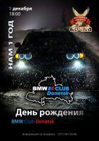 День Рождения BMW Club Donetsk