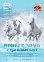Привет зима и три белых коня