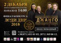 Леди ДНР 2018