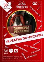Креатив по-русски