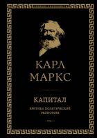 Чтение и разбор труда К.Маркса