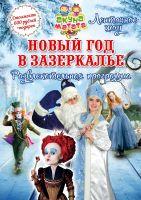 Новый год в Зазеркалье