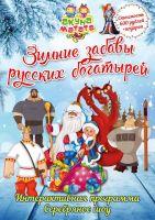 Зимние забавы русских богатырей